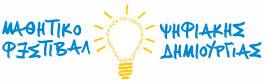 Μαθητικό Φεστιβάλ Ψηφιακής Δημιουργίας - Β' Αθήνας - Αττική