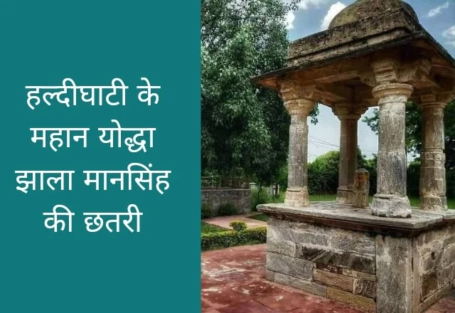 Jhala mansingh chhatri