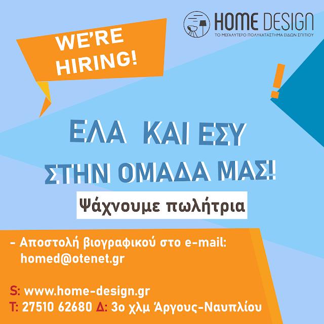 Το Home Design ψάχνει για πωλήτρια