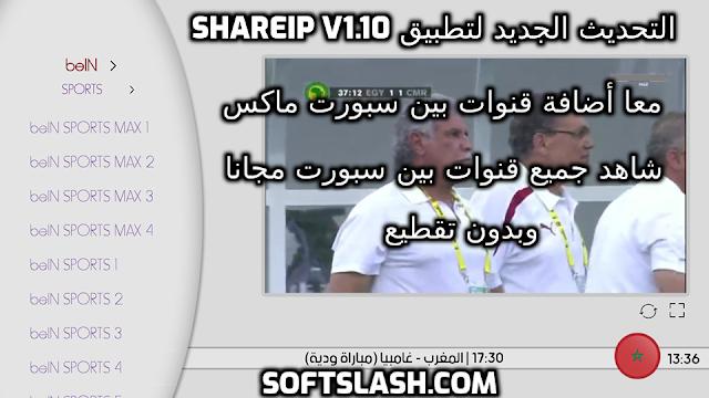 تحميل تطبيق ShareIP V1.10 لمشاهدة جميع قنوات بين سبورت وجميع باقات osn كاملة