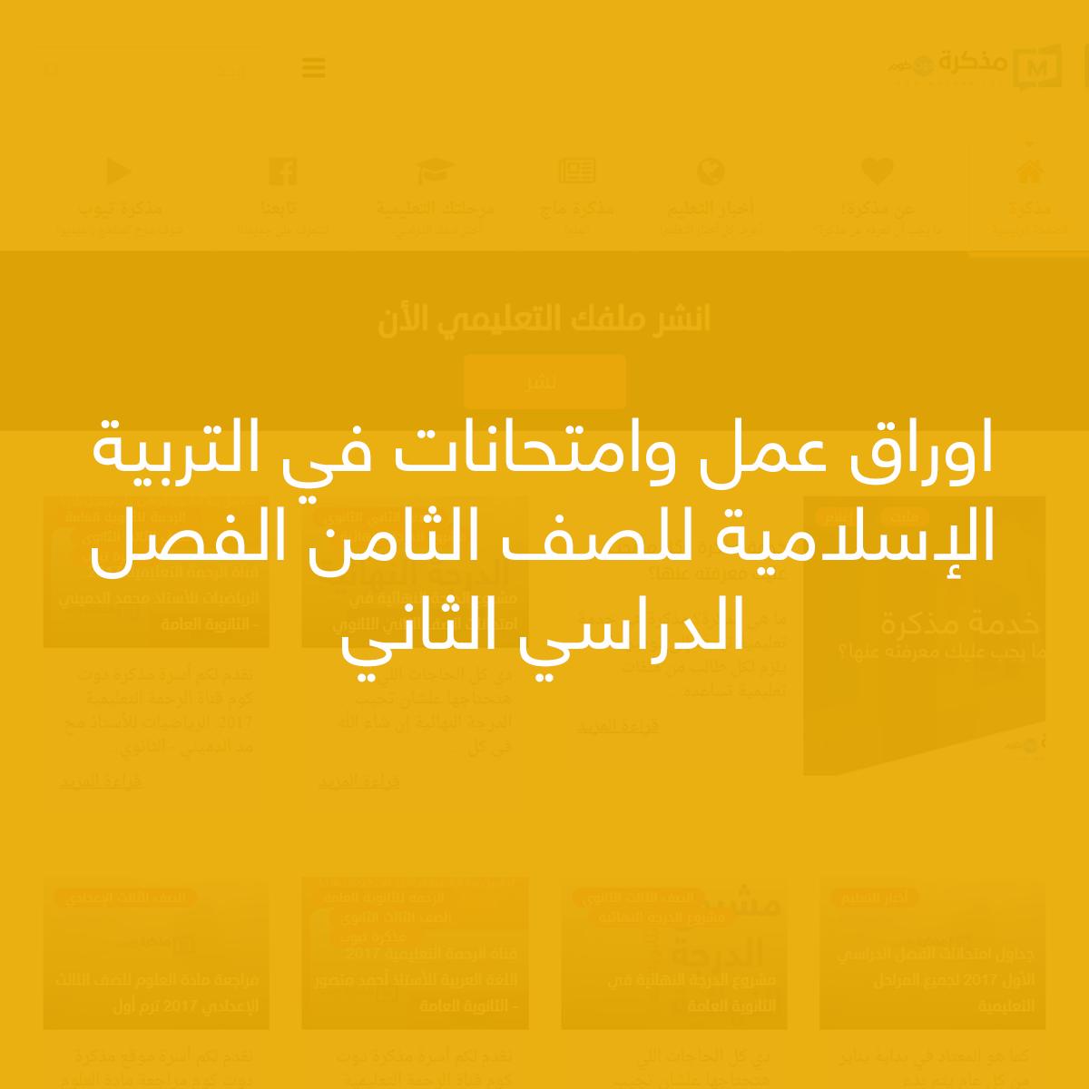 اوراق عمل وامتحانات في التربية الإسلامية للصف الثامن الفصل الدراسي الثاني