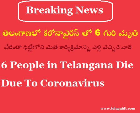 6-people-died-in-telangana-due-to-coronavirus.png (446×362)