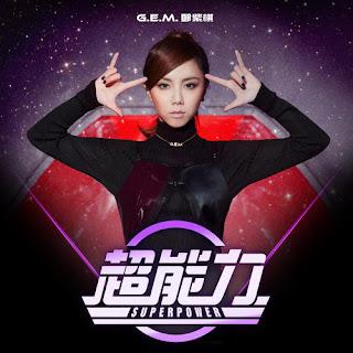 G.E.M.鄧紫棋 - Chao Neng Li 超能力 Lyrics 歌詞 Pinyin 1
