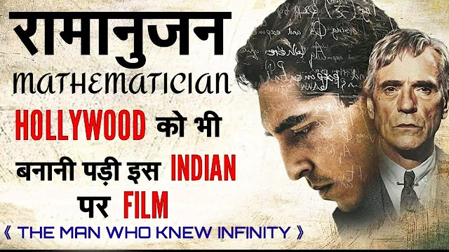 The Man Who Knew Infinity Explanation in Hindi