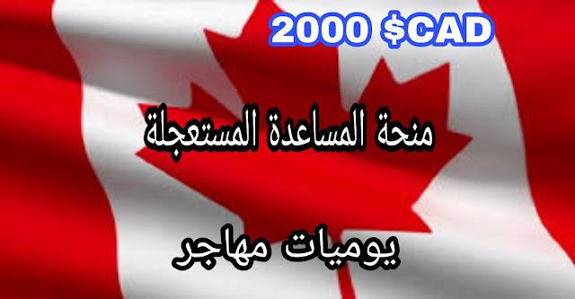 الإعانة المالية في كندا