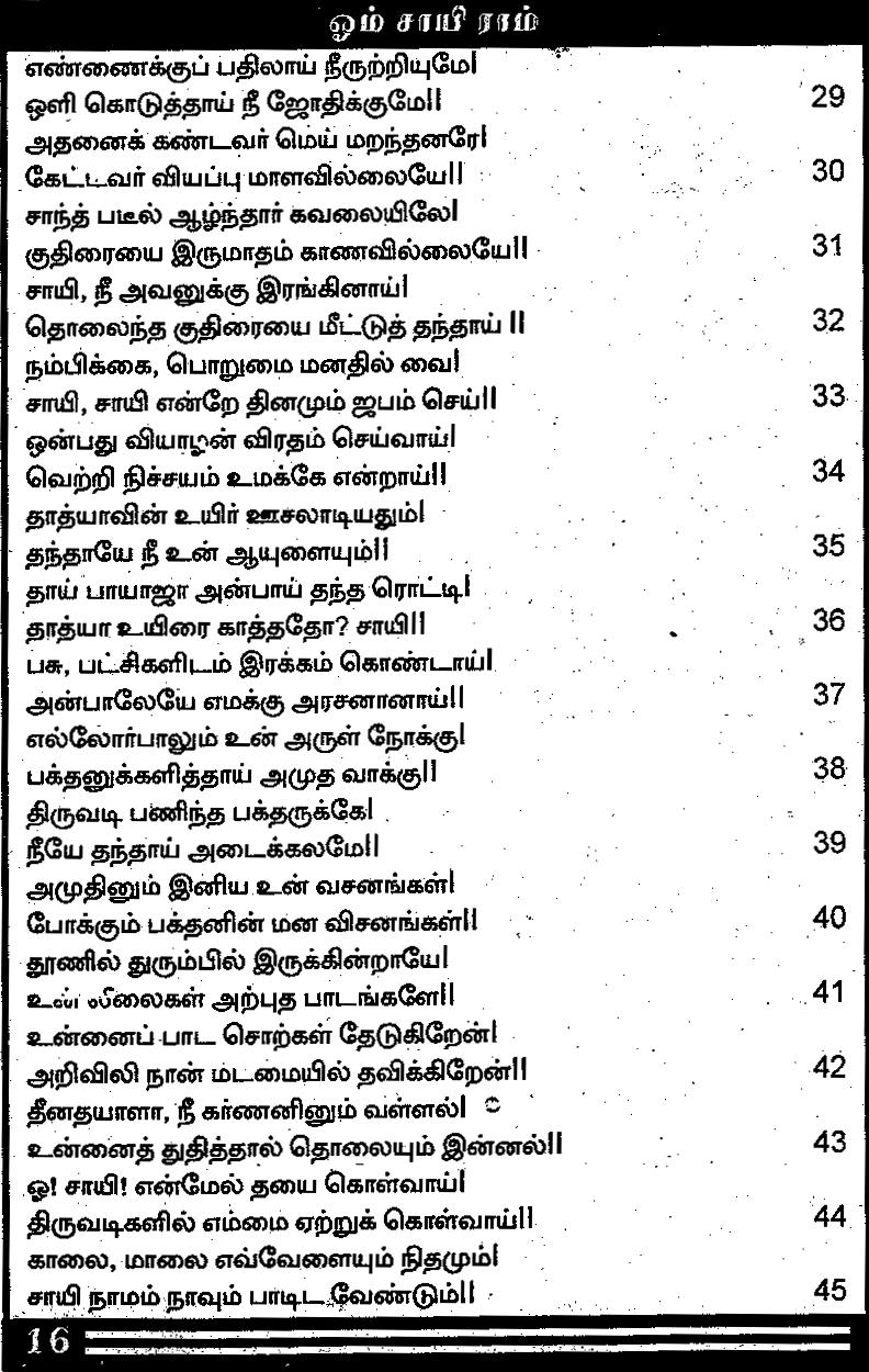 Sai Baba - 9 Thursdays Vratham - Tamil   Karthi's Corner