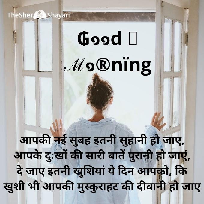 100+ Good Morning Shayari In Hindi with photo