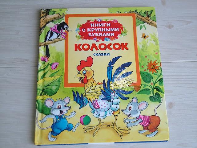 """Книги с крупными буквами """"Колосок"""", подойдет для чтения после букваря."""