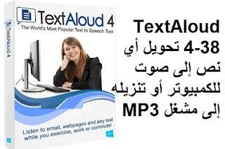 TextAloud 4-38 تحويل أي نص إلى صوت للكمبيوتر أو تنزيله إلى مشغل MP3