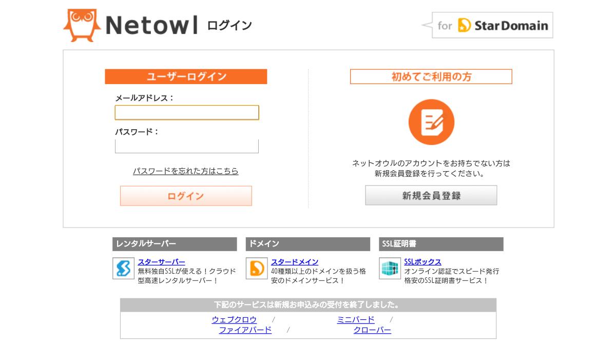 ネットオウルのスタードメインのユーザーログインと新規会員登録の画面
