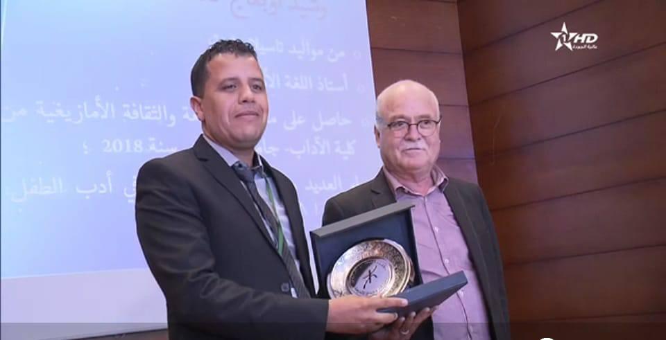 اطر تربوية من اقليم تيزنيت ضمن الفائزين بالجائزة الوطنية للثقافة الامازيغية