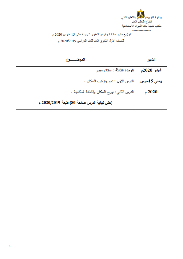 المناهج المقررة في المشروعات البحثية أو الإمتحانات من الصف الثالث الإبتدائي حتى الثالث الثانوي في جميع المواد حتى ١٥ مارس ٢٠٢٠  %2B%25286%2529_003