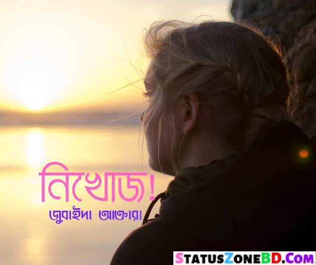 নিখোজ! জুবাইদা আক্তার - Nikhoj Jubaida Akther | Status Zone BD