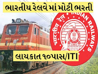 Indian Railway Recruitment 2021: 10 for pass