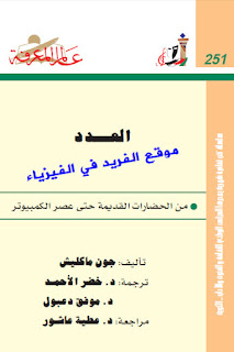 تحميل كتاب العدد  pdf
