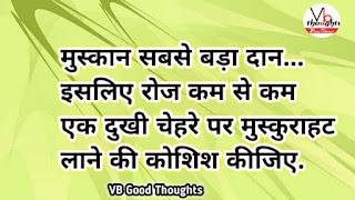 दान-सुविचार-चैरिटी-charity-quotes-hindi-suvichar-sunder-vichar-vb-good-thoughts-vijay-bhagat-मुस्कान-सबसे-बड़ा-दान