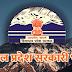 हिमाचल जॉब: एडमिनिस्ट्रेटिव, पुलिस सर्विस और तहसीलदार सहित कई पदों पर वैकेंसी