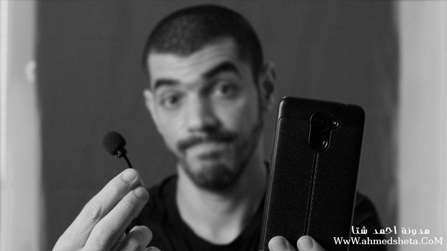 إليك سبب وحل مشكلة المايك الخارجي لا يعمل على الهواتف الذكية وجودة الصوت سيئة