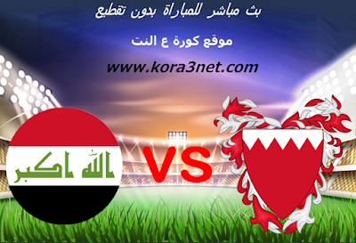 موعد مباراة العراق والبحرين اليوم 11-1-2020 كاس اسيا تحت 23 سنة