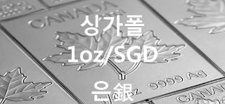 오늘 싱가폴 은 1 온스(oz) 시세 : 99.99 은(銀) 1 온스 (1oz) 시세 실시간 그래프 (1oz/SGD 싱가폴 달러)