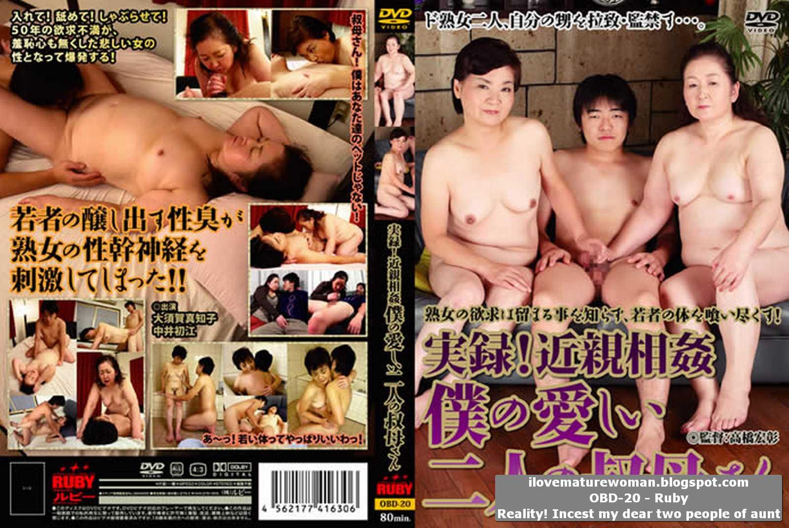 Инцест в японском кино