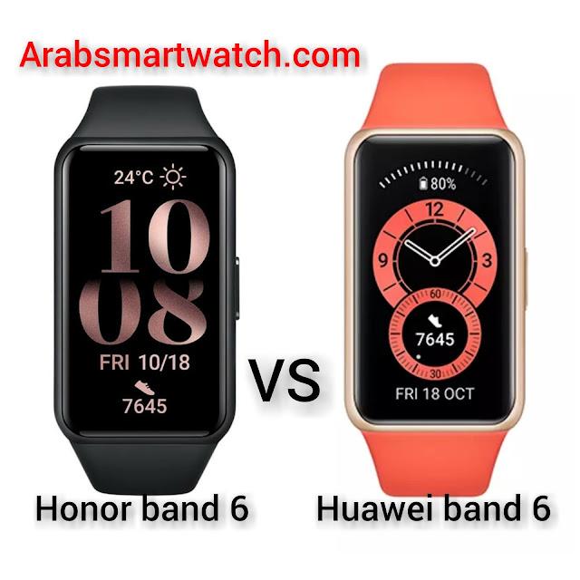 الفرق بين هواوي باند 6 و هونر باند 6