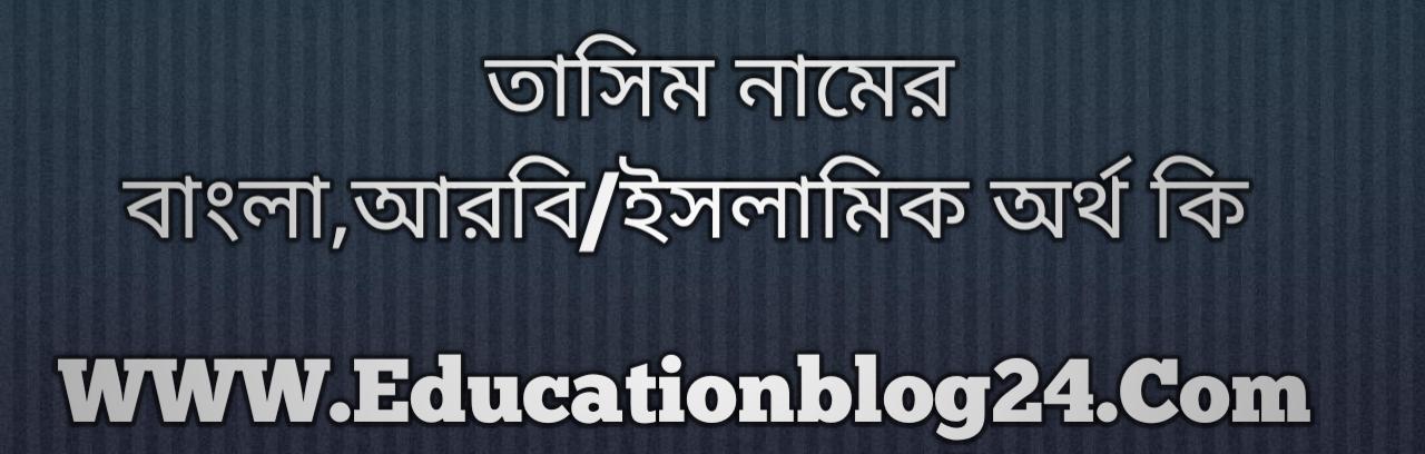 Tasim name meaning in Bengali, তাসিম নামের অর্থ কি, তাসিম নামের বাংলা অর্থ কি, তাসিম নামের ইসলামিক অর্থ কি, তাসিম কি ইসলামিক /আরবি নাম