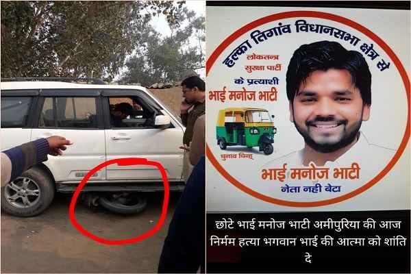 youth-leader-mla-candidate-manoj-bhati-murder-amipur