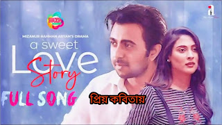 Priyo Kobitay Lyrics (প্রিয় কবিতায়) A Sweet Love Story Natok Song Lyrics | Apurba
