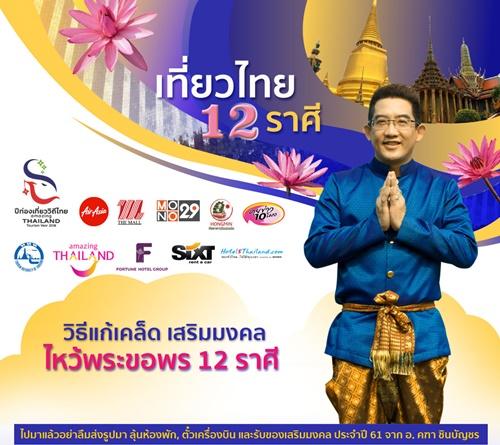 การท่องเที่ยวแห่งประเทศไทย เปิดเเคมเปญสุดยิ่งใหญ่ เที่ยวไทยรับพร 12 ราศี