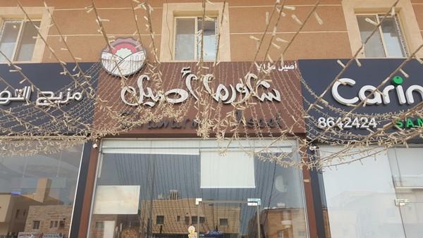 مطعم شاورما أصيل الدمام | المنيو ورقم الهاتف والعنوان