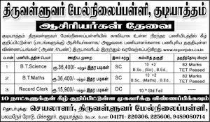B.T Assistant Teacher in Science and Mathematics and Record Clerk for Tamil Nadu Government Aided Post