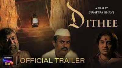 Dithee 2019 Marathi Full Movies Free Download 480p