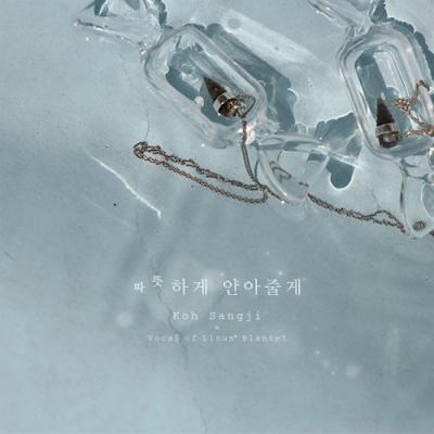 [Single] Koh Sangji – Koh Sangji X Voice Exp.1