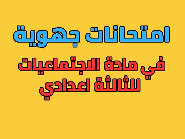 امتحانات جهوية للسنة الثالثة اعدادي في الاجتماعيات مع التصحيح 2018