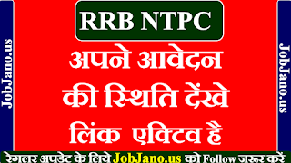 RRB NTPC Application Status Link