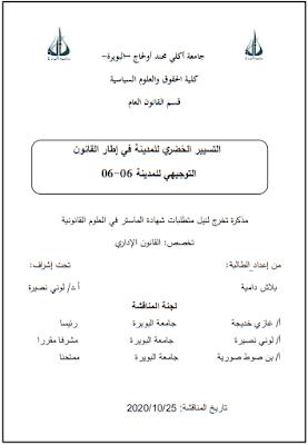 مذكرة ماستر: التسيير الحضري للمدينة في إطار القانون التوجيهي للمدينة 06-06 PDF