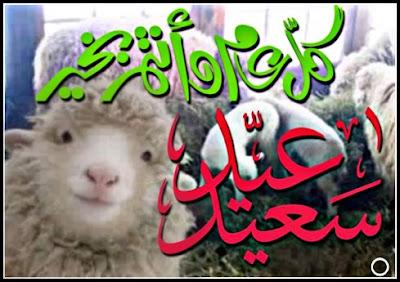 أفضل الصور والخلفيات عيد الأضحى المبارك