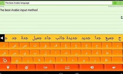 hanya perlu menggunakan sebuah gadget android yang dilengkapi dengan aplikasi huruf arab  Cara Menulis Huruf Arab Pada Android