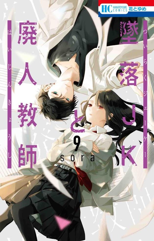 Manga Tsuiraku JK to Haijin Kyoushi, portada de su volumen 9