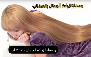 وصفات تطويل شعر