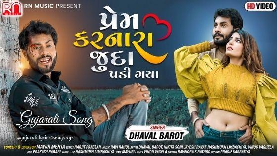 પ્રેમ કરનારા જુદા પડી ગયા PREM KARNARA JUDA PADI GAYA LYRICS - Dhaval Barot   Gujarati.Lyrics4songs.xyz