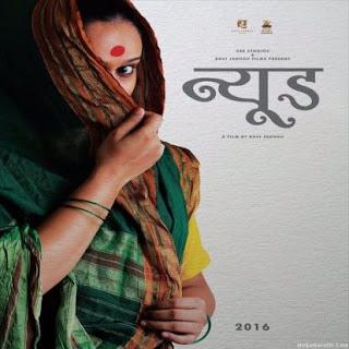 Nude (2017) Marathi Movie Mp3 Songs Download