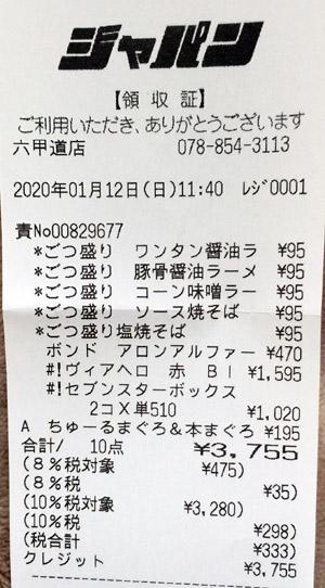 ジャパン 六甲道店 2020/1/12 のレシート