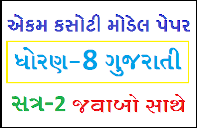 STS-8 Gujarati Model Papers with Answer sheet