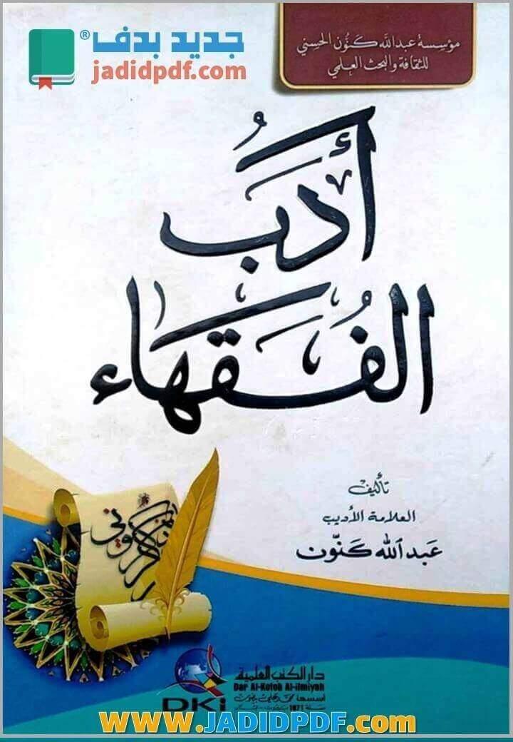 أدب الفقهاء pdf