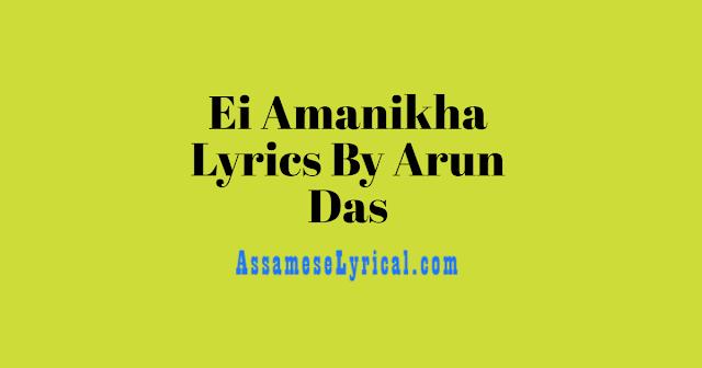 Ei Amanikha Lyrics