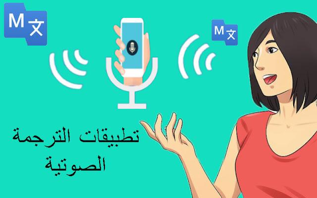 تطبيقات الترجمة الصوتية