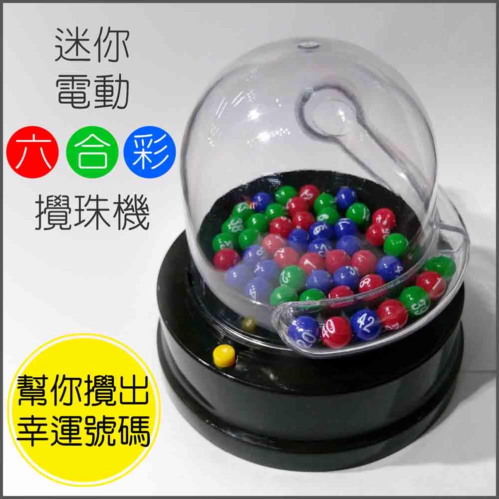迷你電動六合彩攪珠機