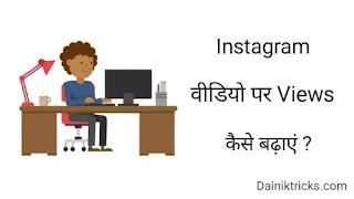 Instagram Video पर Views कैसे बढ़ाएं ?